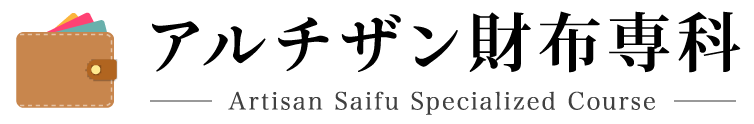 アルチザン財布専科 Artisan Saifu Specialized Course